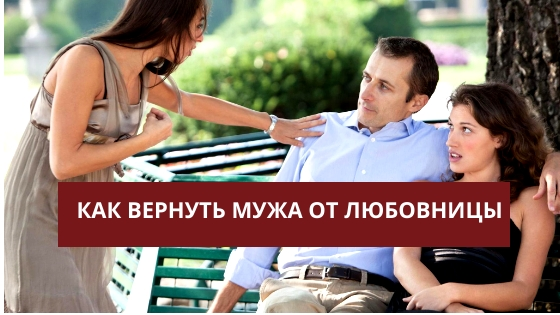Как вернуть мужа народными средствами