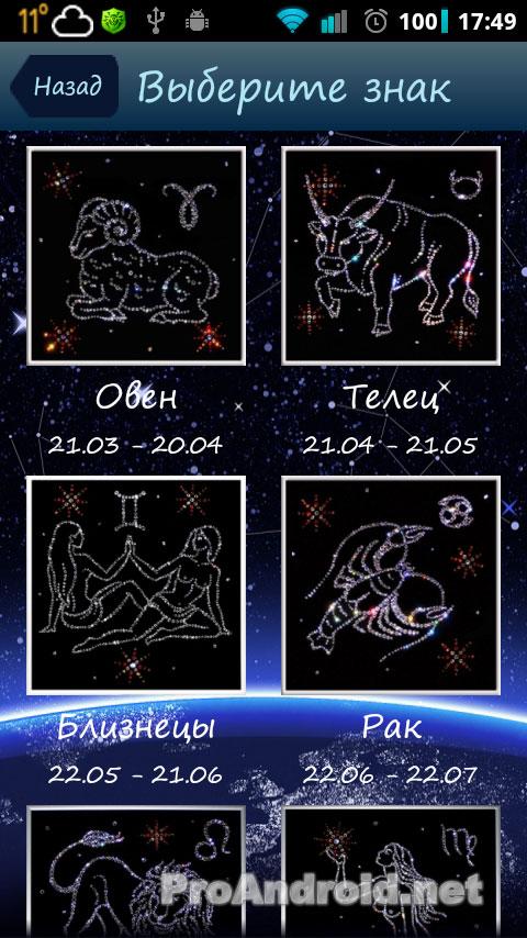 гороскоп 2 октября знак зодиака задолженность штрафам