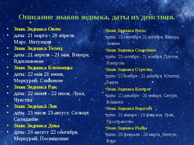 Гороскоп скорпион на год, астропрогноз для знаков зодиака, любовный, денежный, бизнес, работа, гороскоп здоровья, гороскоп по знакам зодиака, бесплатно, онлайн.