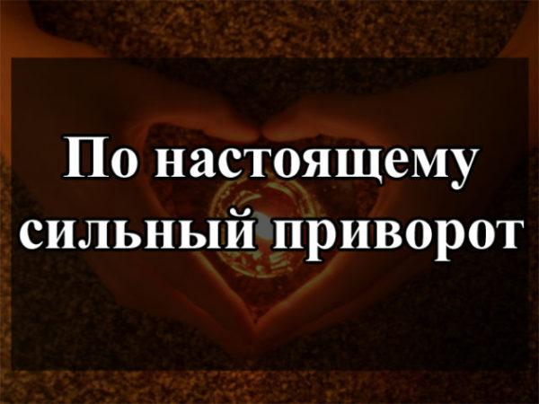самый эфектвный приворот на любовь