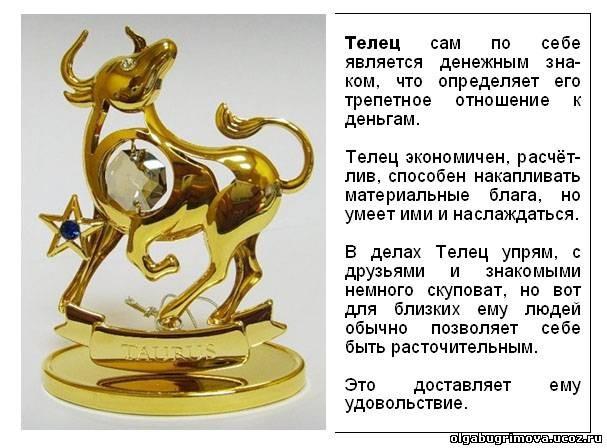 Гороскоп з к телец и лошадь женщи